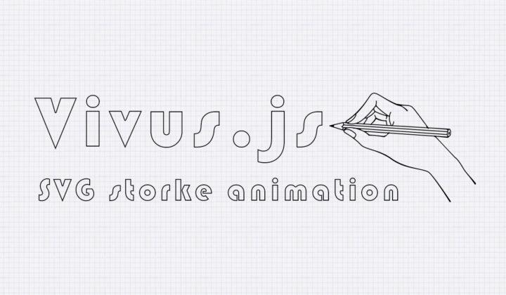 Vivus.jsを使用してSVGロゴを線で描画した後にフェードインして表示させる方法