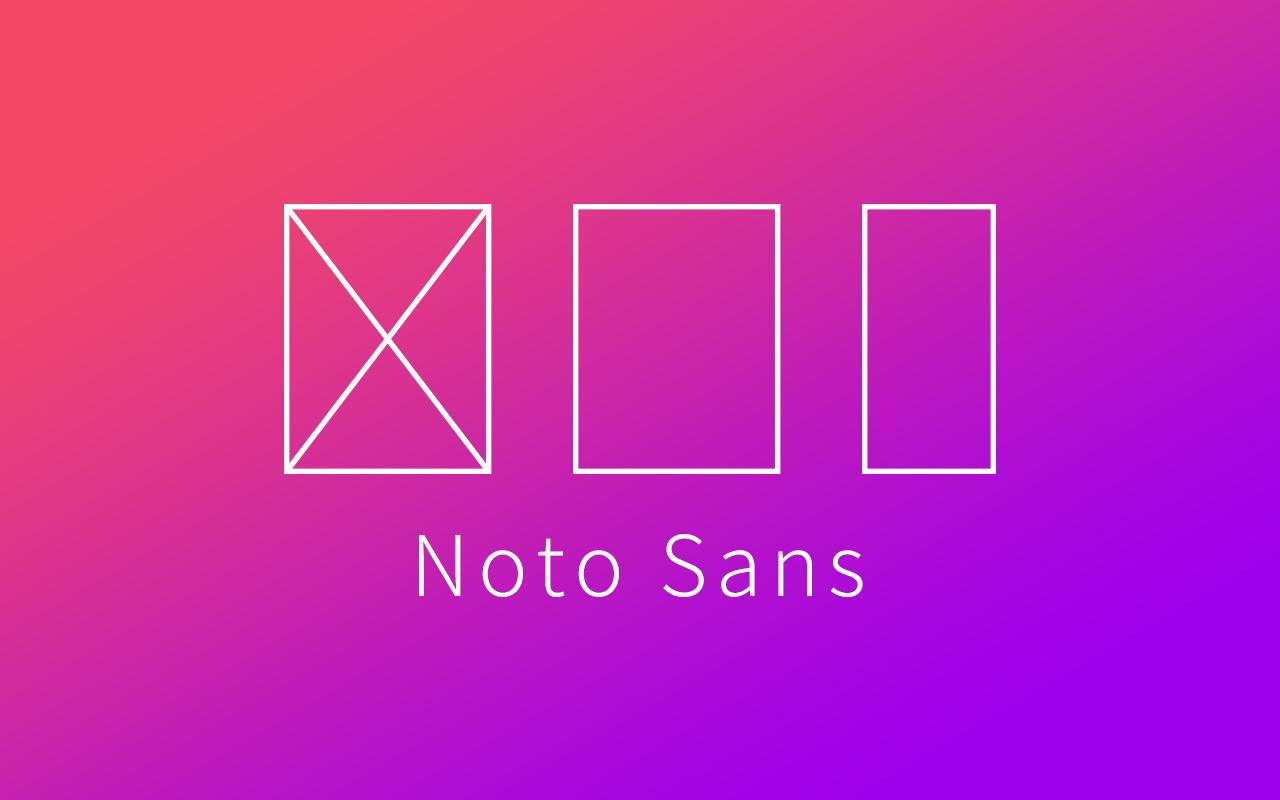 【WEBフォント】Noto Sans系日本語フォントは結局どれを使えばいいのか検証してみる